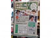 東京靴流通センター 十条銀座商店街店