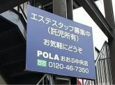 ポーラ化粧品 おおぶ中央店