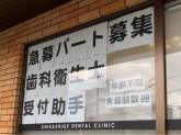 ちかしげ歯科クリニック