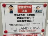 株式会社i LAND CASA