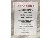 トリアノン洋菓子店 高円寺本店