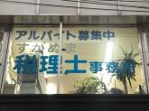 すがぬま税理士事務所