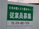 歩産業リース有限会社 神戸営業所
