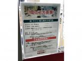 やまや 神戸藤原台店