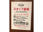 フジオ軒 三井アウトレットパーク大阪鶴見店