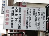 八木トランステック(株)