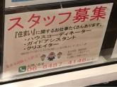賃貸住宅サービス JR尼崎店