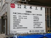 有限会社元木工業