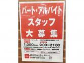 ファーストキッチン 井土ヶ谷マルエツ店