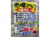 MEGAドン・キホーテ 東久留米店