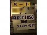 勢拉 稲毛海岸店