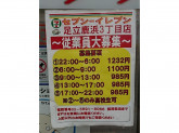 セブン-イレブン 足立鹿浜3丁目店