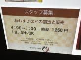 おむすびcafeぐぅ エトモ武蔵小山店