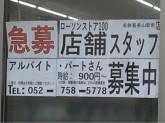 ローソンストア100 名鉄喜多山駅前店