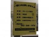 クリーニングしませんか 小金井中町店