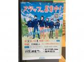 ファミリーマート 目黒神泉町店
