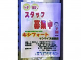 キシフォート サンライズ蒲田店