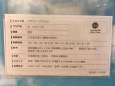 パオクレープミルク 木の葉モール橋本店