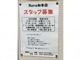 Rena(レナ) 知多店