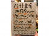 麺ヤ事業部 ブンキチ