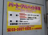 椎名町パール