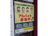 松屋 椎名町店
