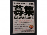 SAKE-FISH SAWASUKE (サケ フィッシュ サワスケ)