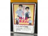 カレーハウス CoCo壱番屋 中央区人形町店