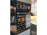 アサヒビアレストラン ENZO(エンゾウ)
