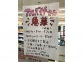 セブン-イレブン 名古屋萱場2丁目店