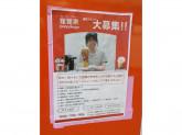 台湾茶&タピオカ専門店 狸狸家(リリジャ) 玉造店