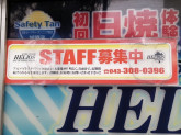 HELIOS Personal(イリオスパーソナル) 千葉店