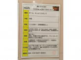 De'licieux(デリシュー)29 大崎店