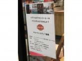 シアトルズ ベスト コーヒー 阪急三番街店