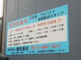 株式会社 飯田運送 本社営業所