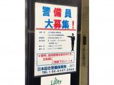 日本総合警備保障株式会社