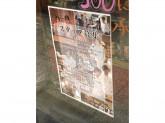 BEER STAND molto!!(ビアスタンドモルト) 阪急三番街店