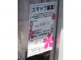 クリーニングルビー マックスバリュ京橋店