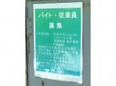 株式会社 産成堂 中央店