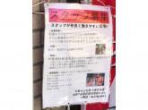 配食のふれ愛 大阪中央店