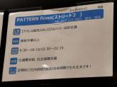 PATTERN fiona(パターンフィオナ) ペリエ千葉店