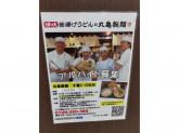 丸亀製麺 千葉C-one店