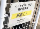 信和商事株式会社 大阪営業所