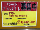 siesta(シエスタ)イオン尼崎店