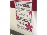クリーニングRuby(ルビー) 関西スーパー蒲生店