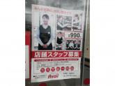 Avail(アベイル) 名取店