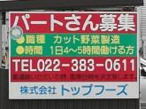 株式会社トップフーズ