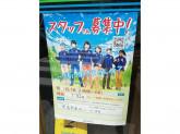ファミリーマート 徳島新蔵町店