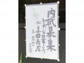 株式会社喜田商店