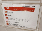 日本一 ペリエ西千葉店